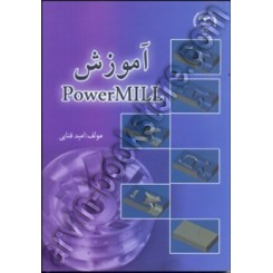 اموزش powermill