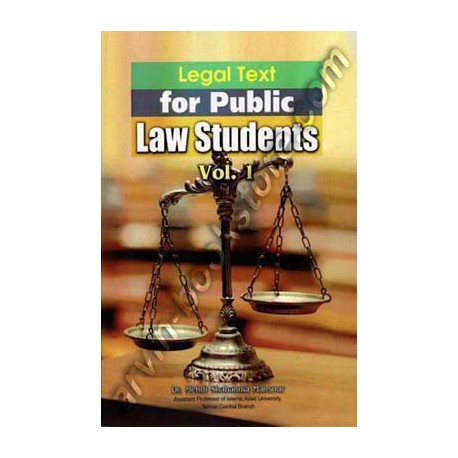 legal Test for public Law Students